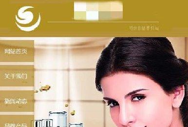 石家庄建站分享化妆品公司手机站建站案例