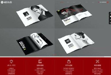 石家庄建站分享响应式画册包装设计类欧宝娱乐代理申请建站案例(自适应手机端)