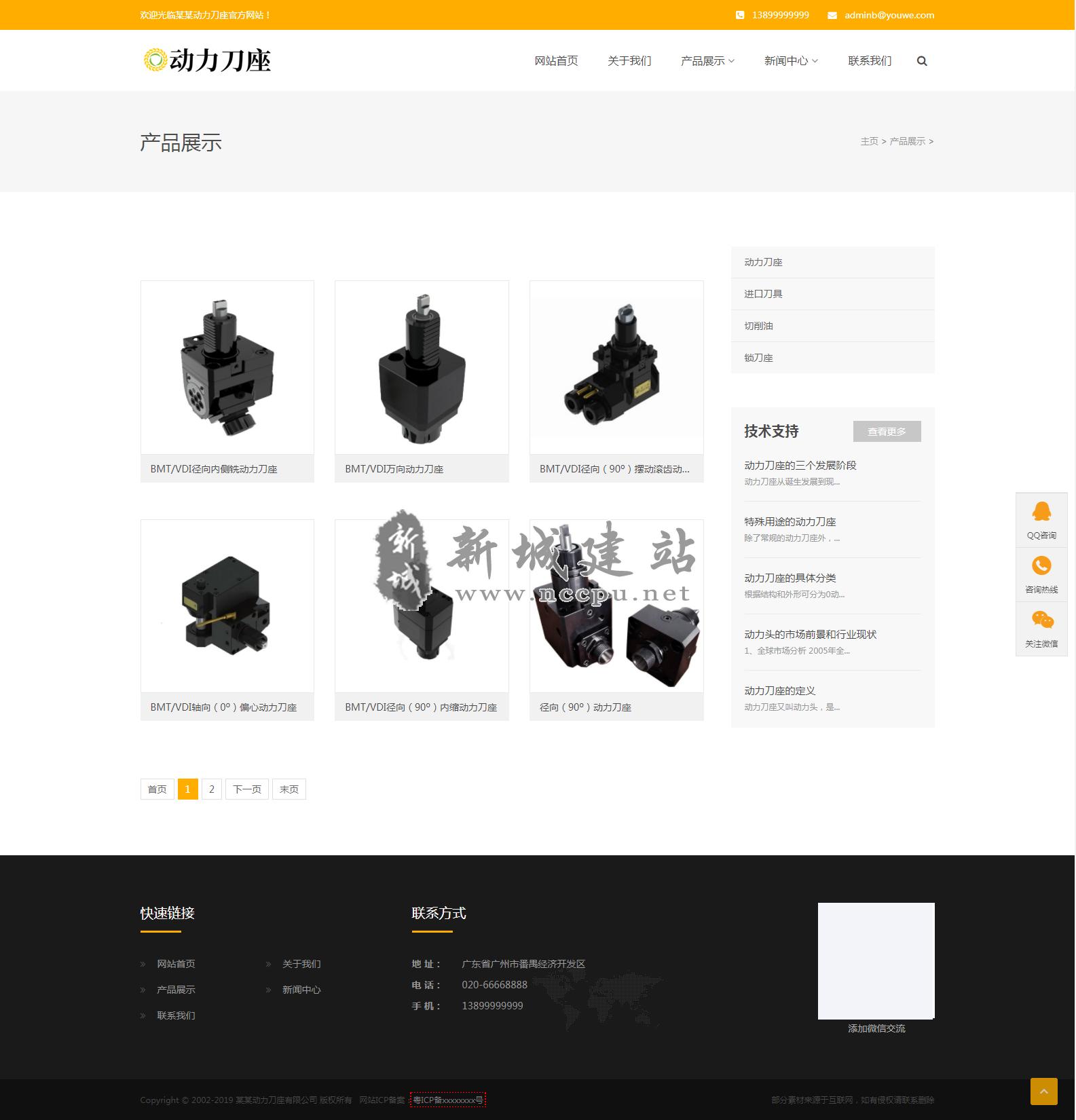 响应式企业动力刀座类公司欧宝娱乐代理申请产品展示