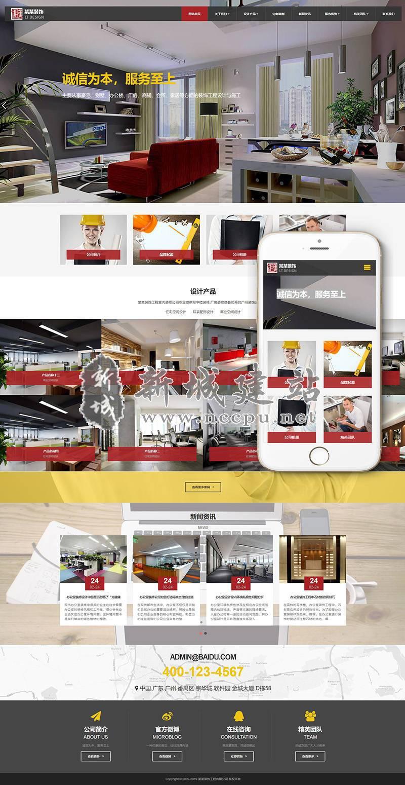 响应式企业装饰工程类公司网站首页