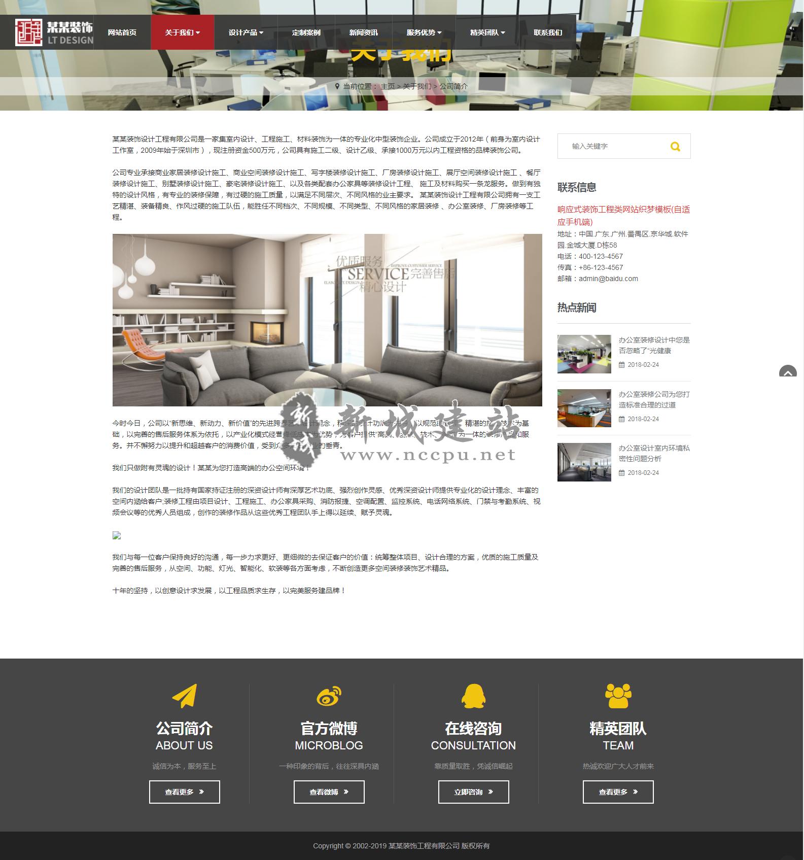 响应式企业装饰工程类公司网站关于我们