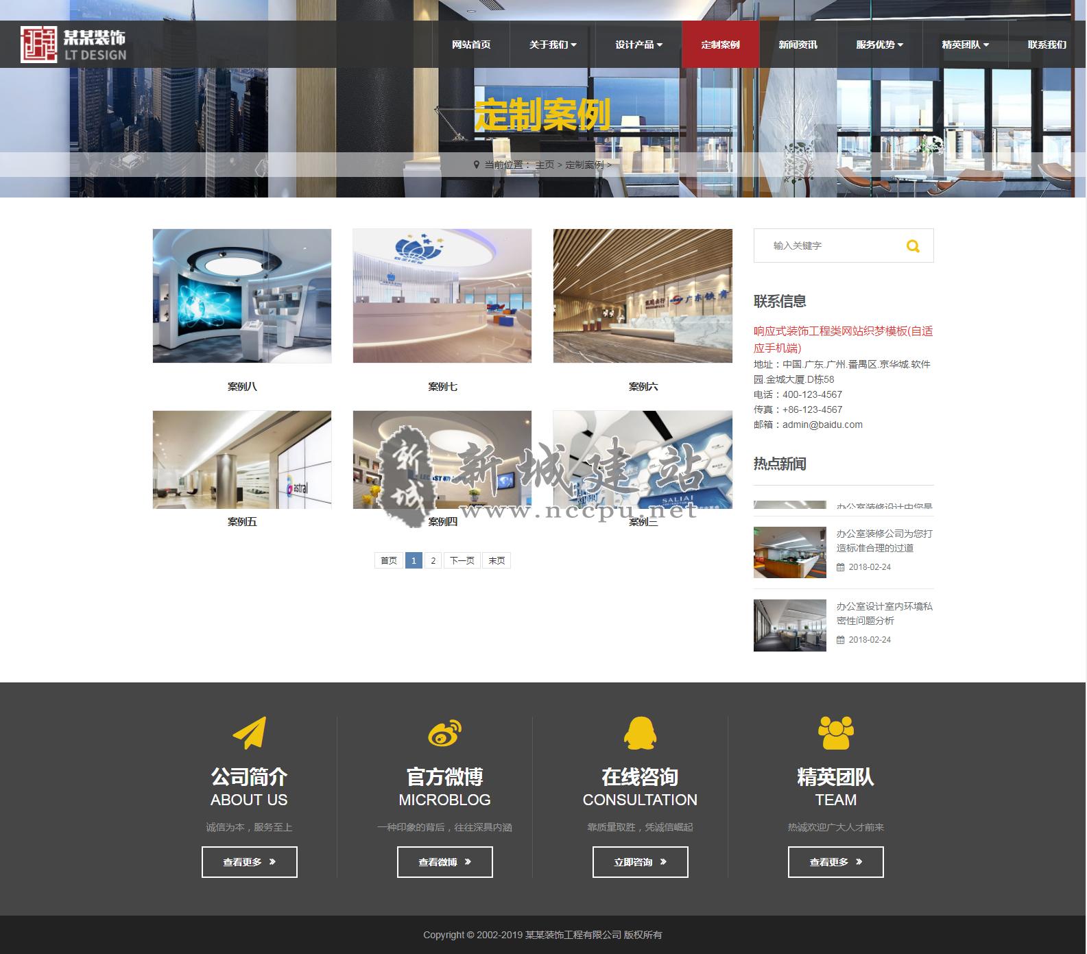 响应式企业装饰工程类公司网站案例