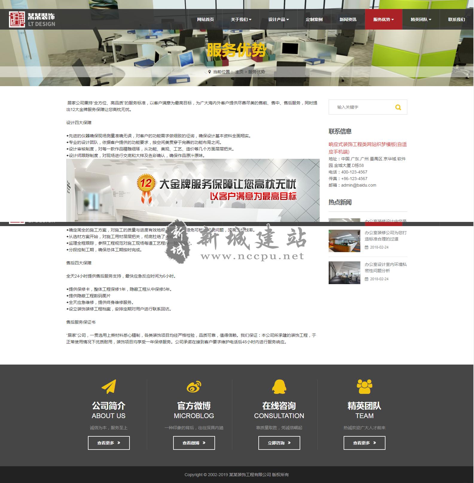 响应式企业装饰工程类公司网站服务