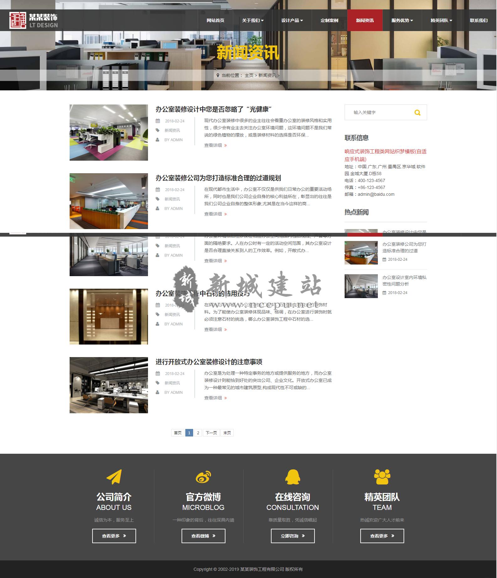 响应式企业装饰工程类公司网站新闻资讯