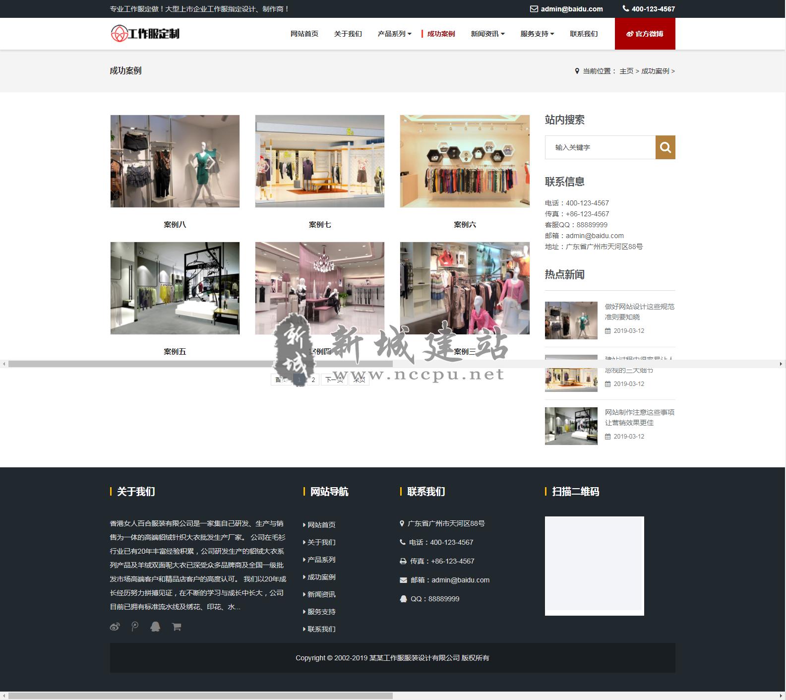 响应式企业工作服设计定制类公司网站案例