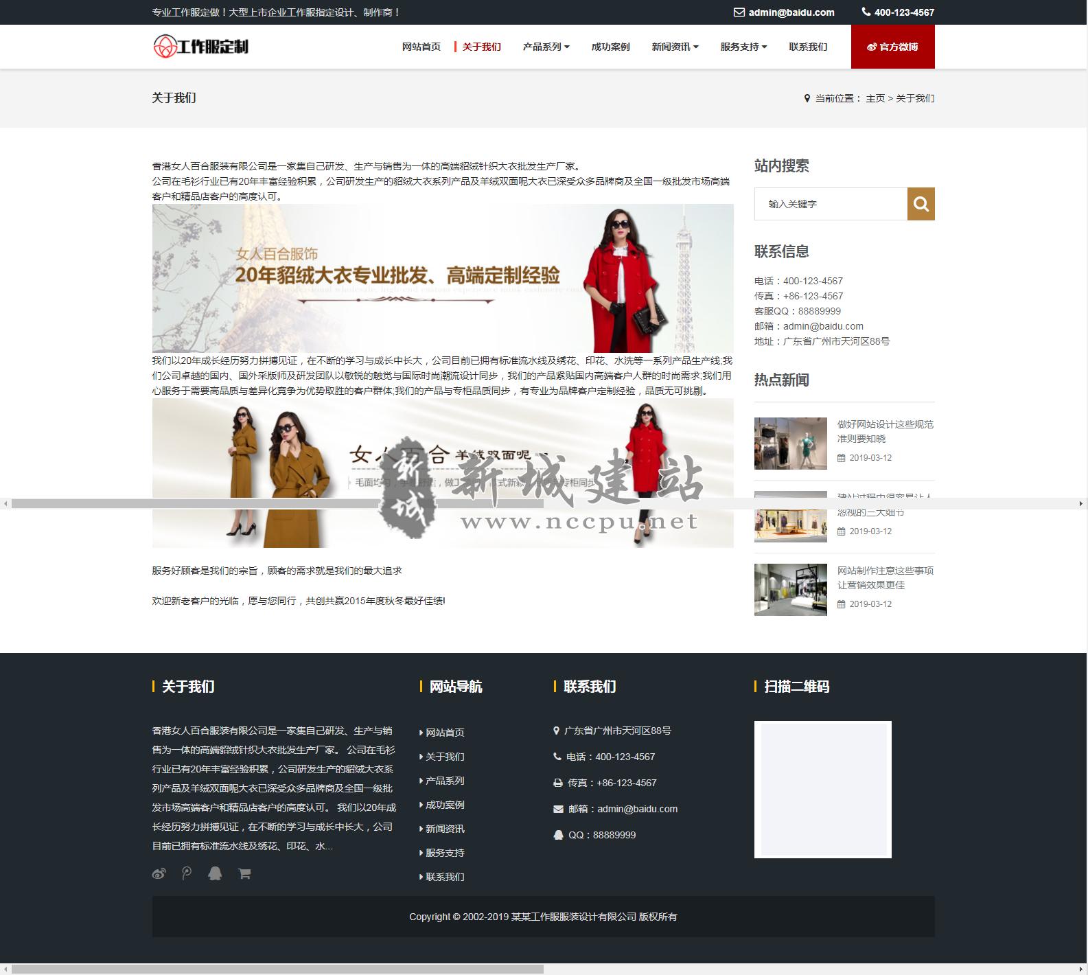 响应式企业工作服设计定制类公司网站关于我们