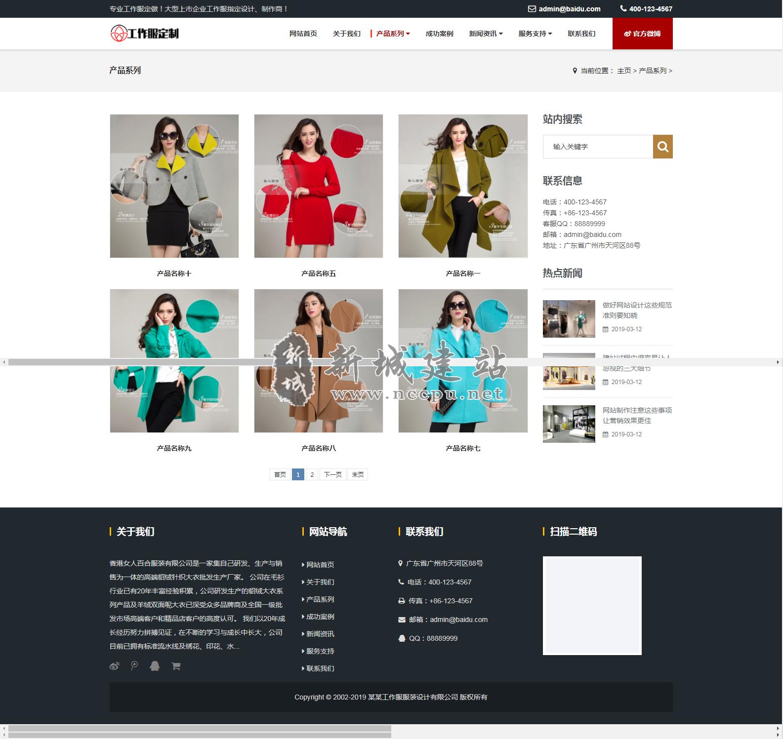 响应式企业工作服设计定制类公司网站产品