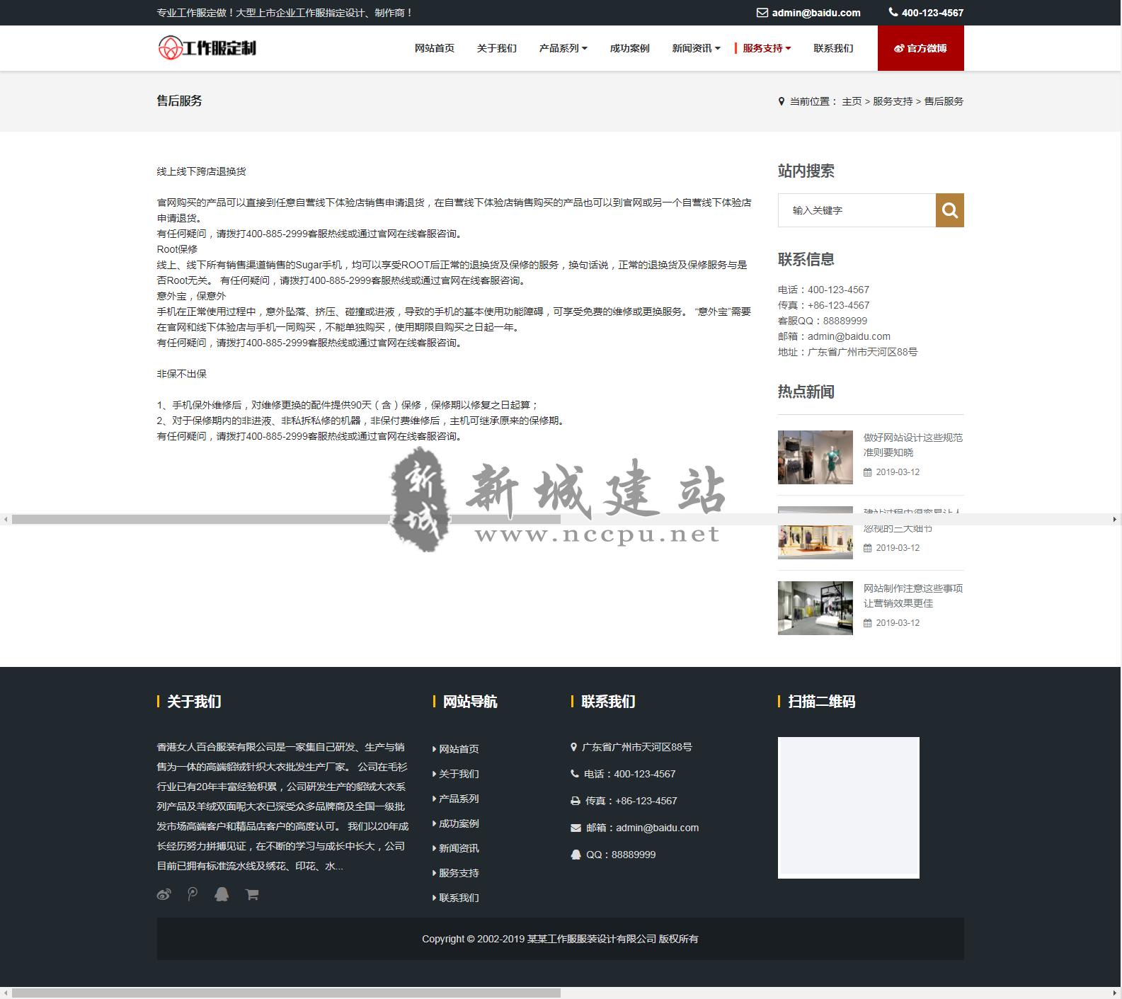 响应式企业工作服设计定制类公司网站服务