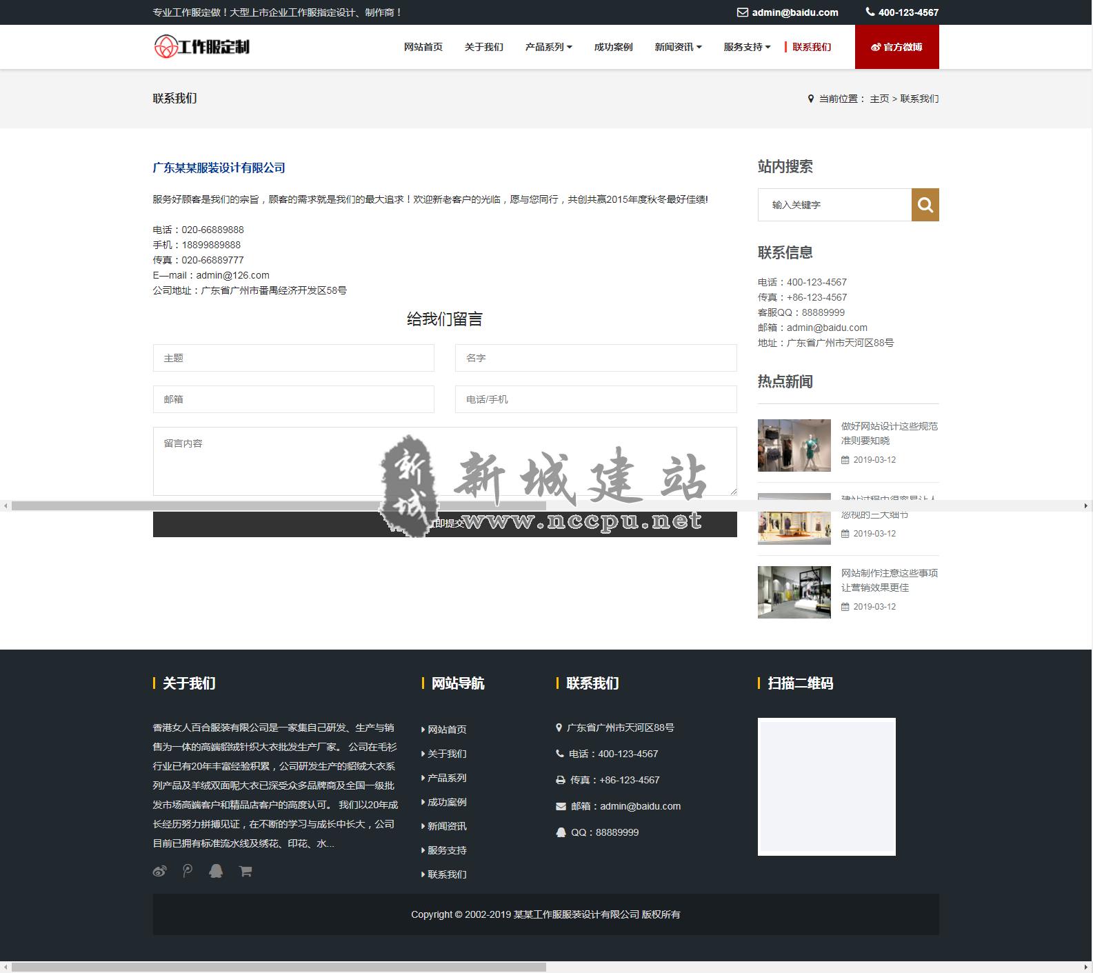 响应式企业工作服设计定制类公司网站联系我们