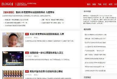 石家庄欧宝娱乐代理申请建设公司分享响应式博客新闻主题建站案例(自适应手机