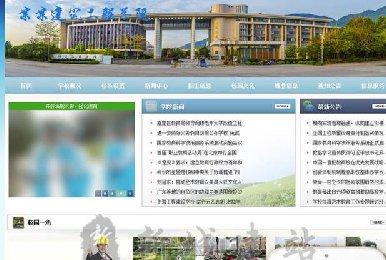 石家庄欧宝娱乐代理申请建设公司分享工程建筑职业院校学校类建站案例(带手机
