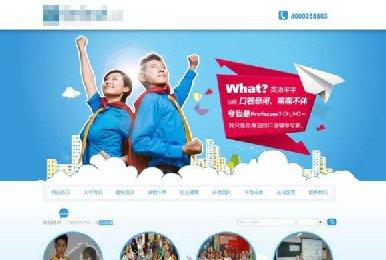 石家庄建站分享蓝色学校教育培训机构类企业欧宝娱乐代理申请建站案例