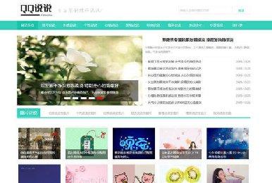 新城建站公司分享QQ空间日志说说类欧宝娱乐代理申请建站案例(带手机端)