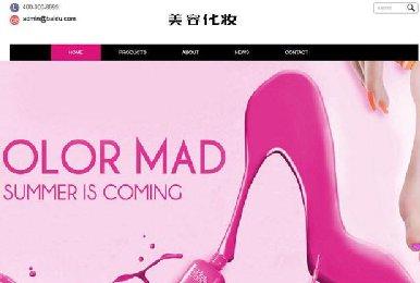 石家庄欧宝娱乐代理申请建设公司分享响应式外贸化妆美容产品欧宝娱乐代理申请建站案例(自