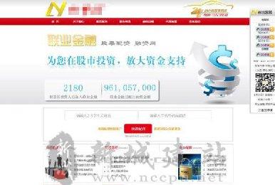 石家庄建站公司分享金融股票投资类企业公司建站案例