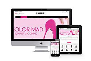 外贸化妆美容产品欧宝娱乐代理申请建设案例「响应式」