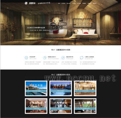 HTML5自适应酒店设计室内装饰公司欧宝娱乐代理申请