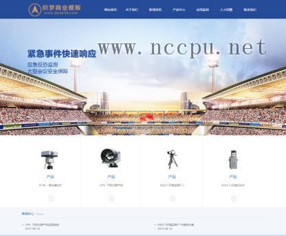 大气蓝色产品展示企业集团公司欧宝娱乐代理申请通