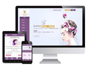紫色大气化妆美容美发类通用(带手机