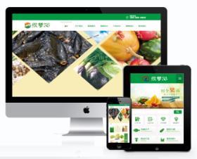 绿色蔬菜水果类企业(带手机移动端)