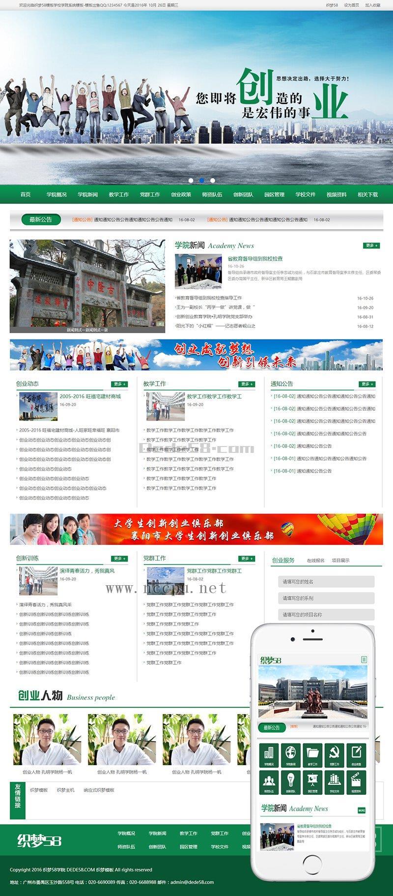 绿色学校学院新闻资讯欧宝娱乐代理申请(带手机版)建设案例「响应式」