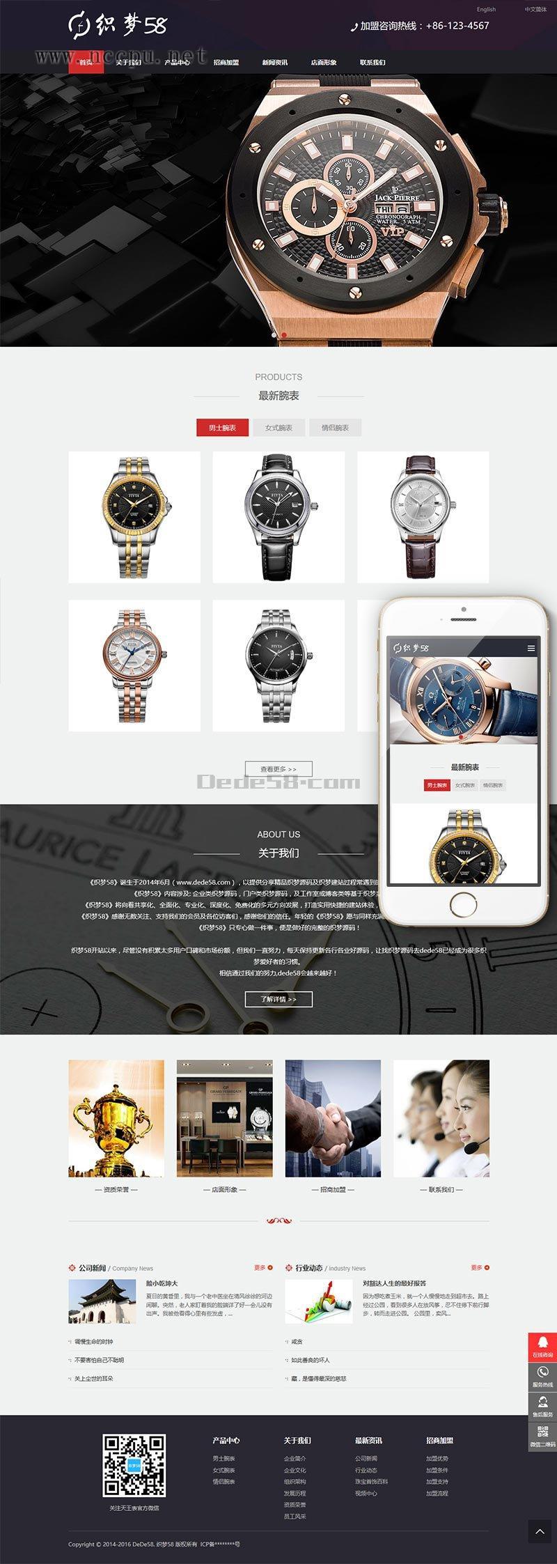 手表产品展示类欧宝娱乐代理申请建设案例「响应式」