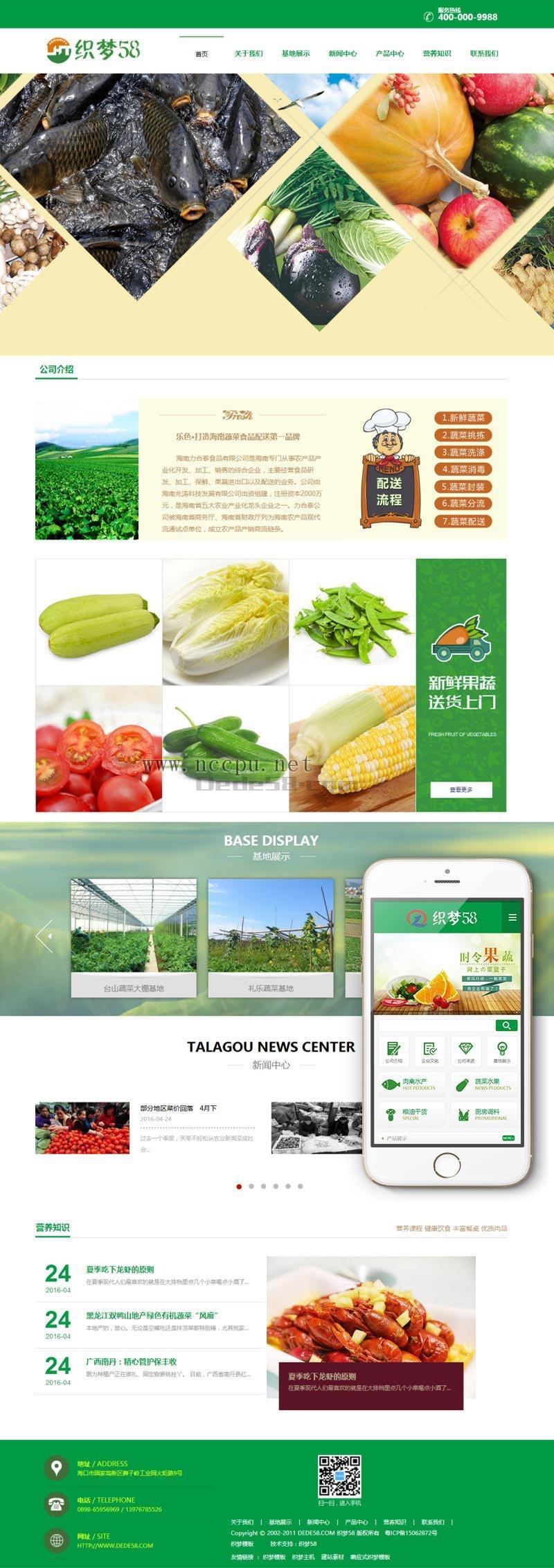 绿色蔬菜水果类企业(带手机移动端)建设案例「响应式」