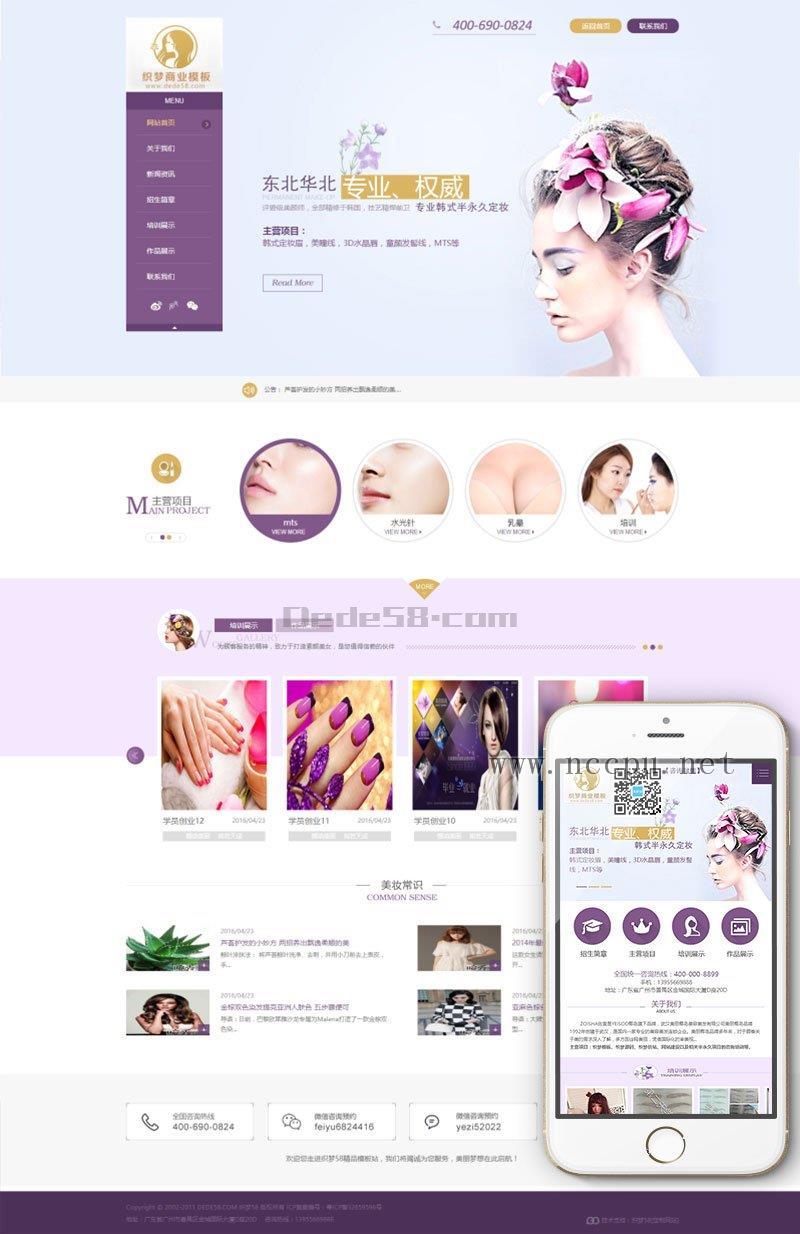 紫色大气化妆美容美发类通用(带手机端)建设案例「响应式」