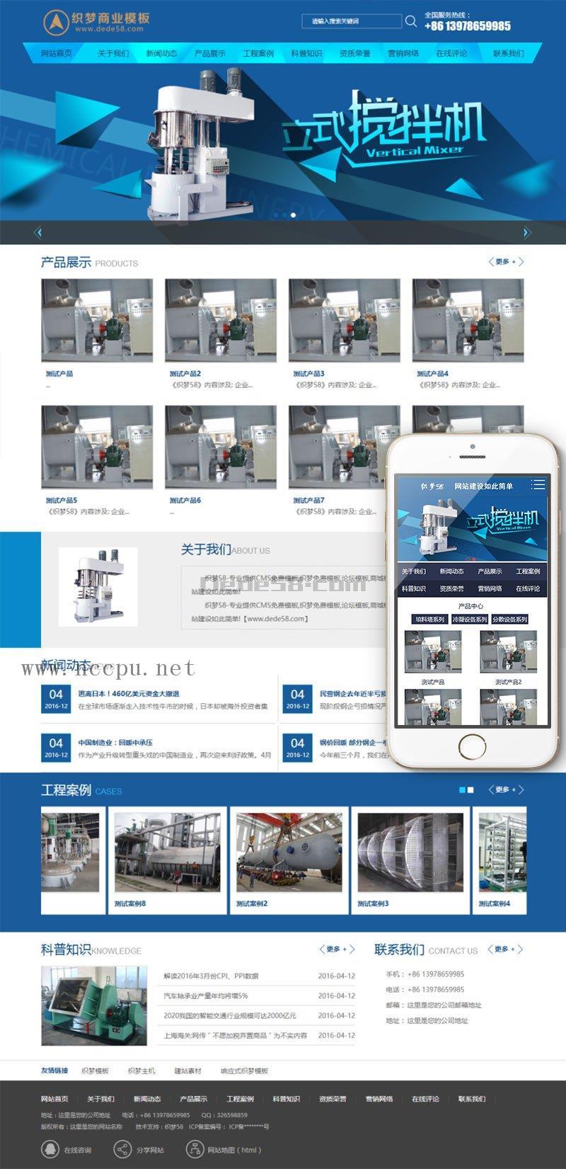 蓝色通用机械科技电子类企业欧宝娱乐代理申请(带手机端)建设案例「响应式」