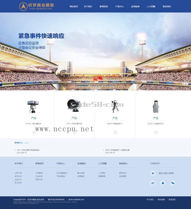 大气蓝色产品展示企业集团公司欧宝娱乐代理申请通用建设案例「响应式」