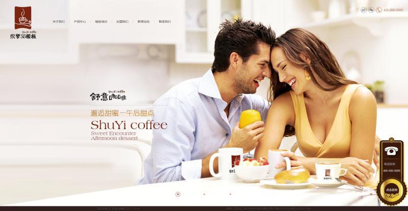 餐饮连锁店咖啡厅饮料品牌公司企业欧宝娱乐代理申请建设案例「响应式」