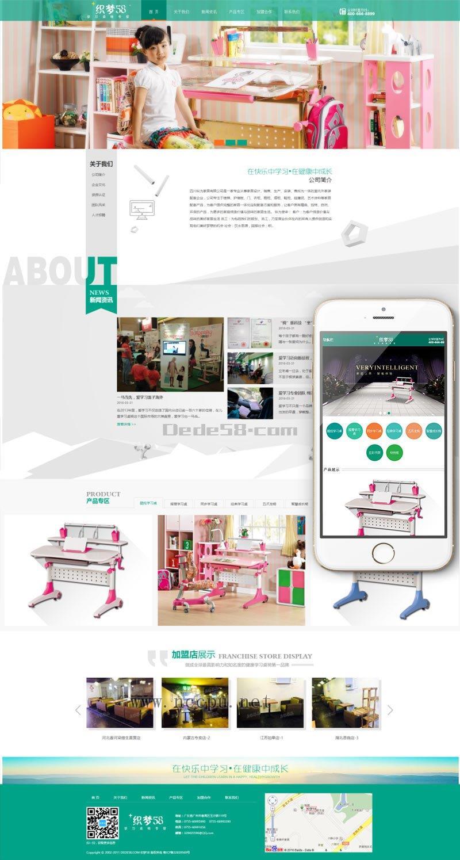 学生桌学习用品家具等产品展示行业公司欧宝娱乐代理申请(带手机端)建设案例「响应式」