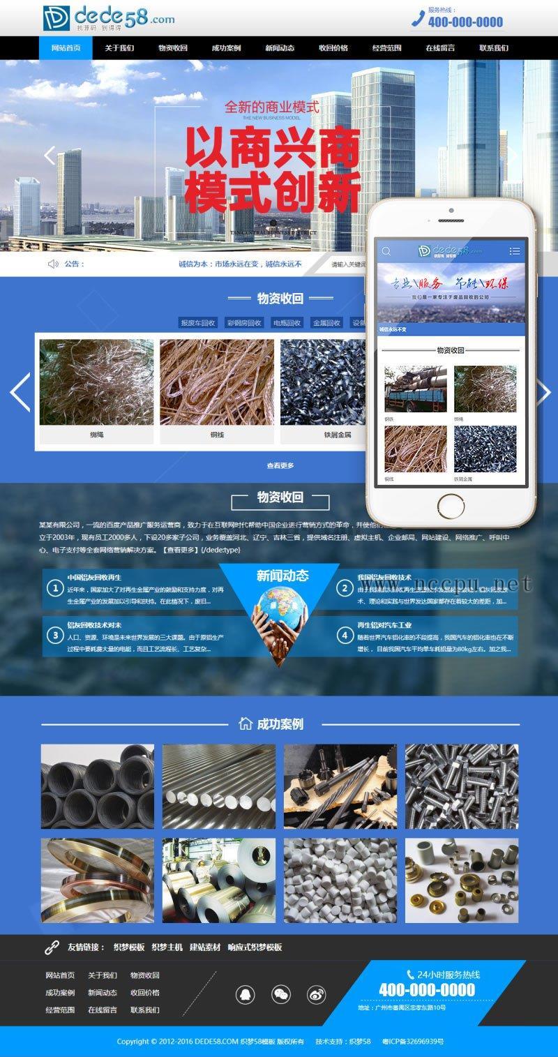 工业回收物资加工产品展示欧宝娱乐代理申请(带手机版数据同步)建设案例「响应式」