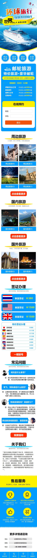 旅行社营销推广类落地页建设案例「响应式」