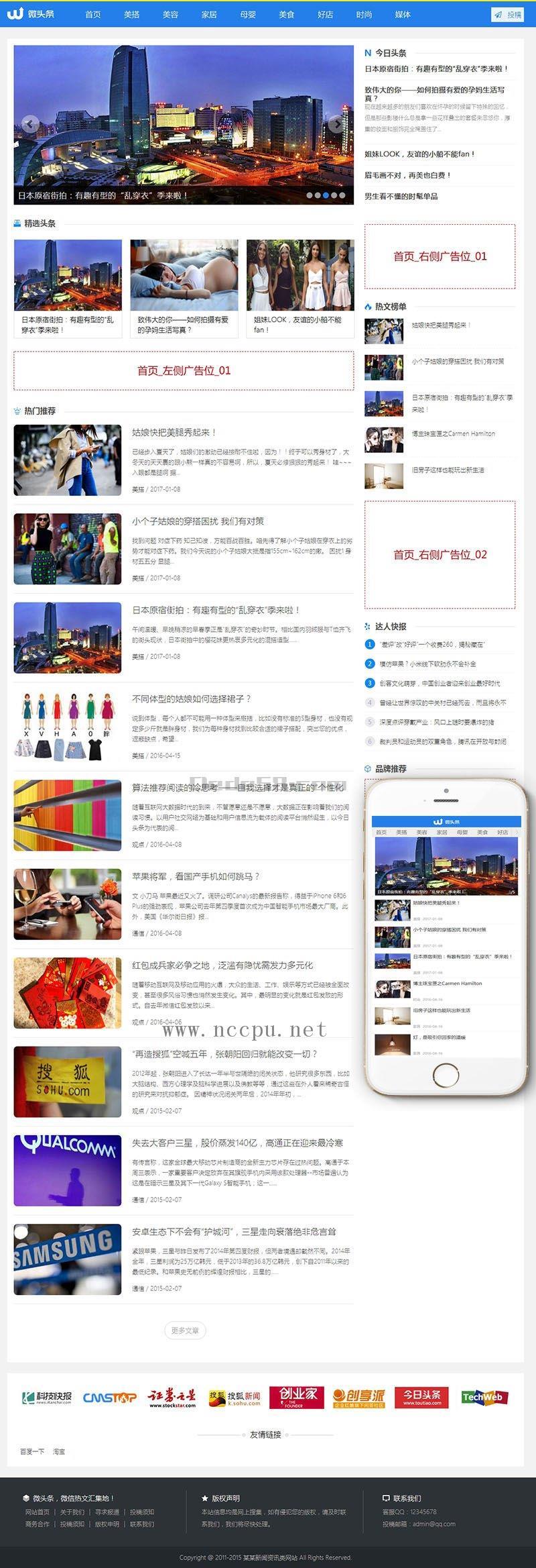 蓝色新闻博客自媒体头条网建设案例「响应式」