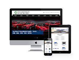 营销型汽车配件类欧宝娱乐代理申请建设案例「响应式」