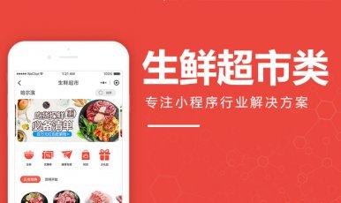 【生鲜超市类】小程序商城定制开发|微信开发|生活便捷购物