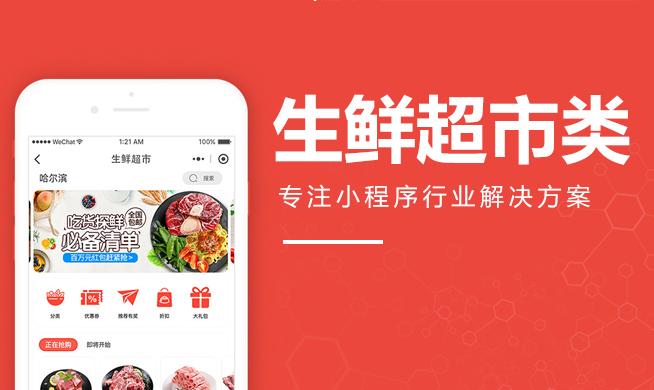 【生鲜超市类】小程序商城定制开发 微信开发 生活便捷购物