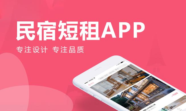 【共享民宿短租APP】酒店预订|出行度假|APP定制开发