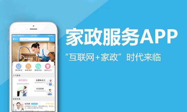 【APP开发家政服务】母婴服务|美容美甲|智能家居app开发