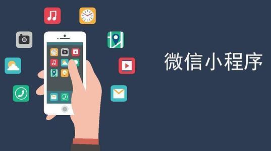石家庄小程序开发谈知识点:微信小程序如何开通店铺 ?